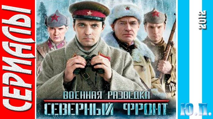 Военная разведка. Северный фронт. Все серии (Военный, Драма. 2012)