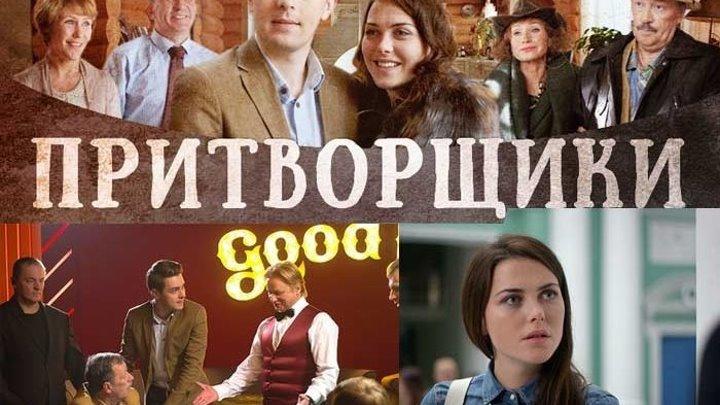 ПРИТВОРЩИКИ. 2016 , фильм целиком (комедия) Русские сериалы про любовь, про семью