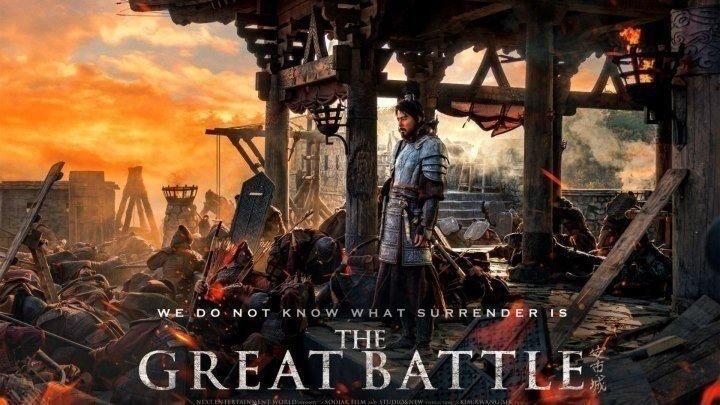 Великая битва HD (боевик, военный, история) 2018