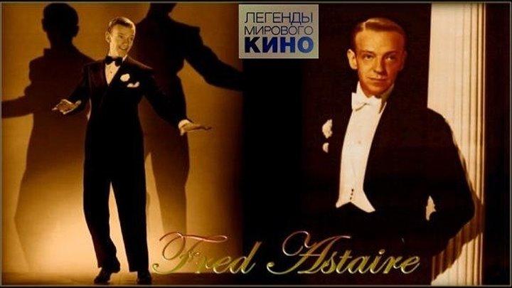 Легенды мирового кино. Фред Астер. 2008