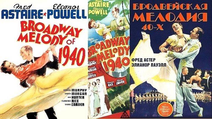 Бродвейская мелодия 40-х. 1940