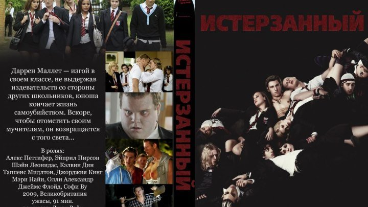 Истерзанный (2009) ужасы