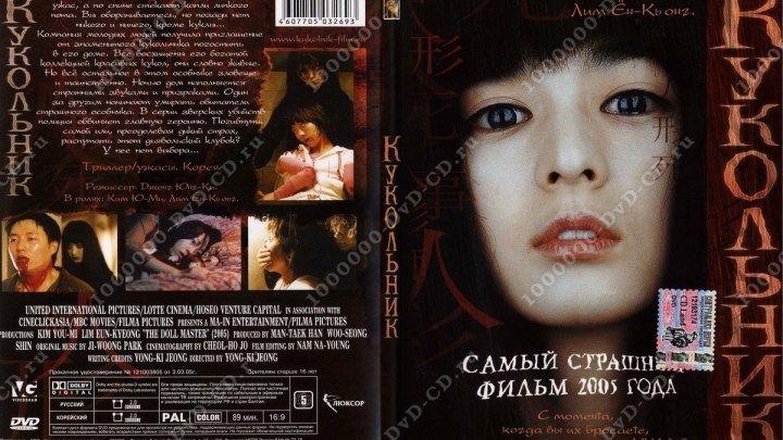 Кукольник (2004) ужасы, триллер