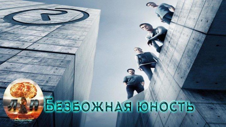 Безбожная юность / Jugend ohne Gott (2017) 720HD