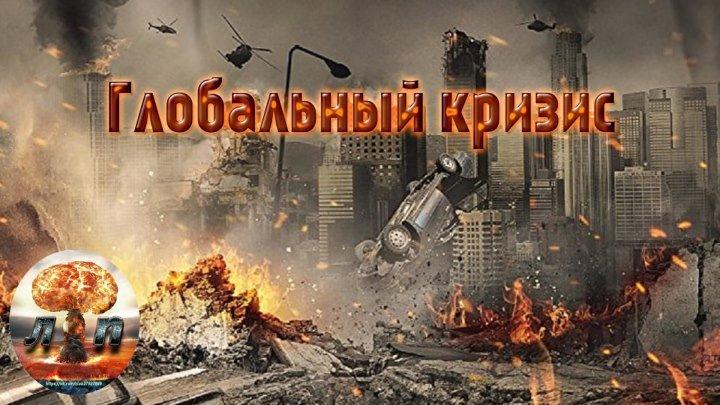 Глобальный кризис / Global Meltdown (2017) 720HD