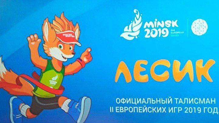 Лисенок Лесик - официальный талисман II Европейских игр
