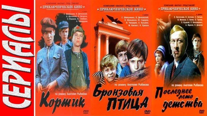 Кортик (1973) + Бронзовая птица (1974) + Последнее лето детства (1974) Семейный, Приключения...