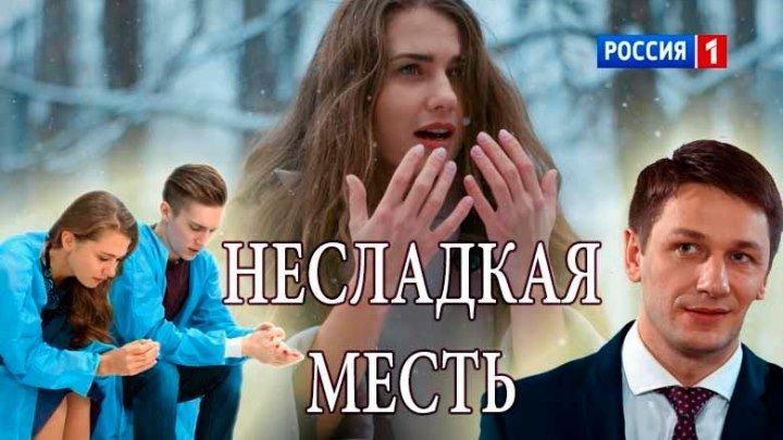 Несладкая месть 2018 (мелодрама) 1-4 серия