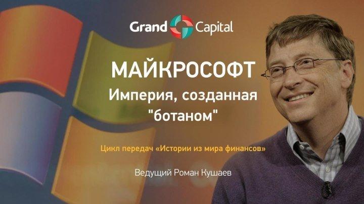 """Майкрософт. Империя созданная """"ботаном"""". Выпуск 14."""