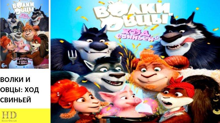Русский Трейлер HD - Волки и Овцы: Ход свиньей