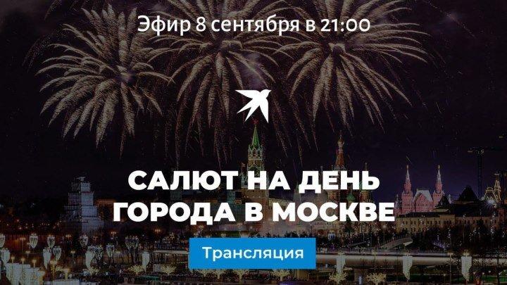 С праздником, Столица! Салют в Москве в День города