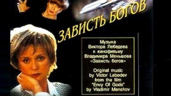ЗАВИСТЬ БОГОВ (2000г.)