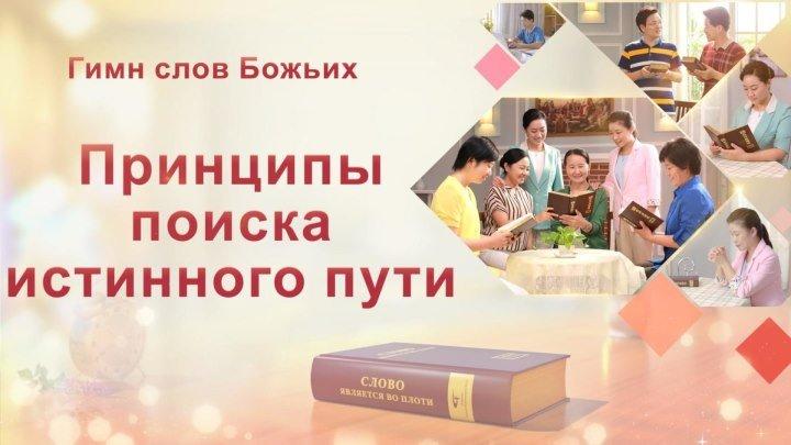 Новые Христианские Песни «Принципы поиска истинного пути» Голос от Бога