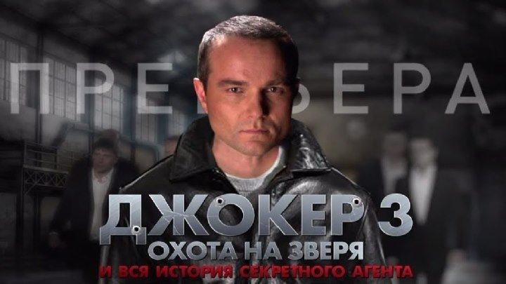 ДЖOKEP 3 ceзон 1-2 cepии 2OI8