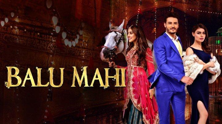 Балу и Махи _ Balu Mahi (2017)(Пакистан)