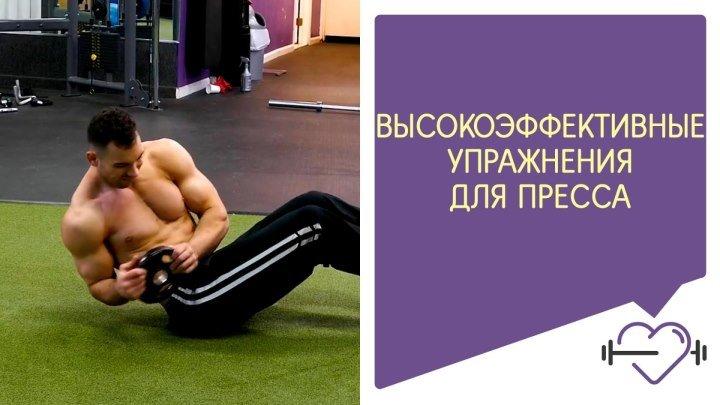 Высокоэффективные упражнения для пресса