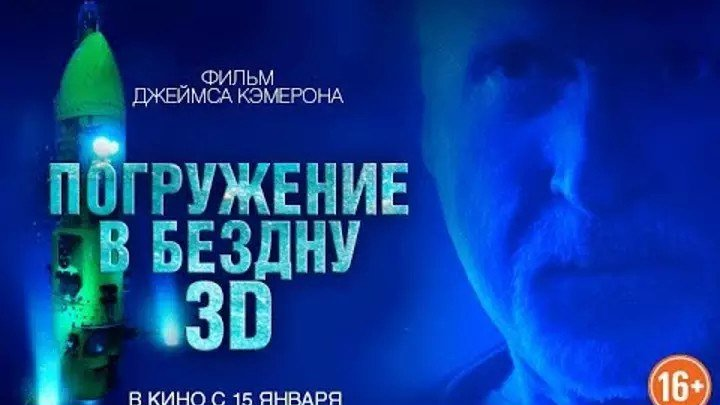 Вызов бездне 3D (2014) документальный