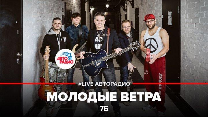 Иван Демьян и группа 7Б – Молодые Ветра (#LIVE Авторадио)