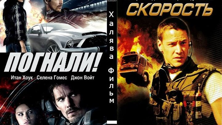 1.Погнали! (2013) 2.Скорость (1994)