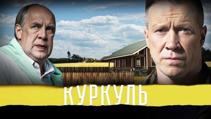 Куркуль (2016) Боевик