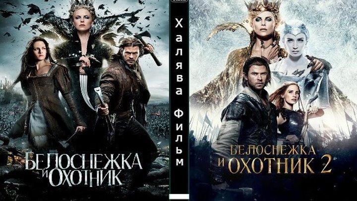 1.Белоснежка и Охотник 1.. 2 (2012)..(2016)