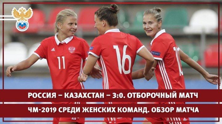 Россия – Казахстан – 3:0. Отборочный матч ЧМ-2019 среди женских команд. Обзор матча