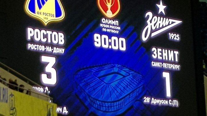 ROSTOV TV о матче «Ростов» - «Зенит».
