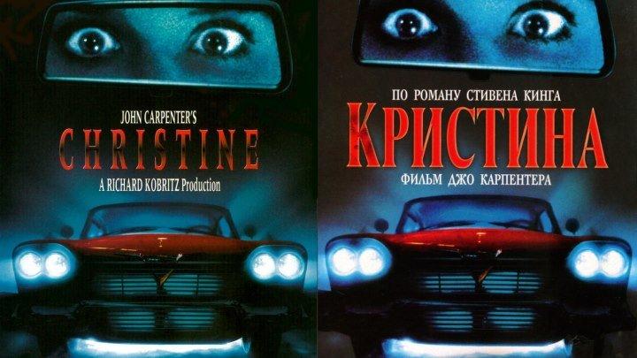 Сhгistinе(Реж.Джон Карпентер).1983.1080p ужасы