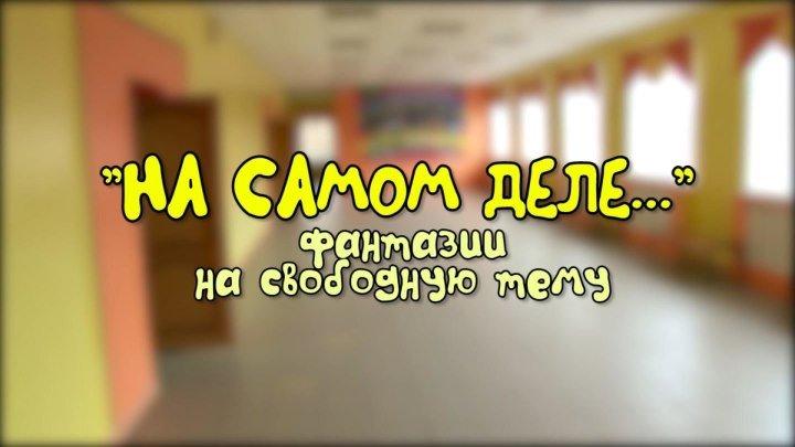 """На самом деле"". Фантазии выпускников 2018 г. школы №2 г. Тейково на свободную тему."
