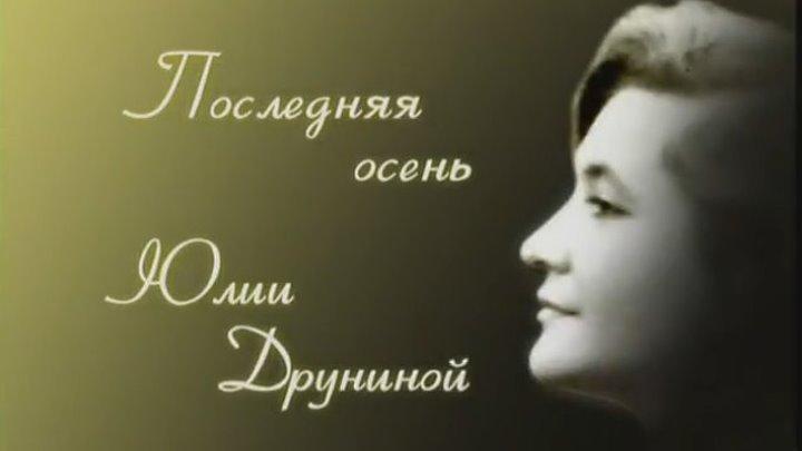 Последняя осень Юлии Друниной