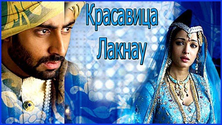 Красавица Лакнау (2006) Индия