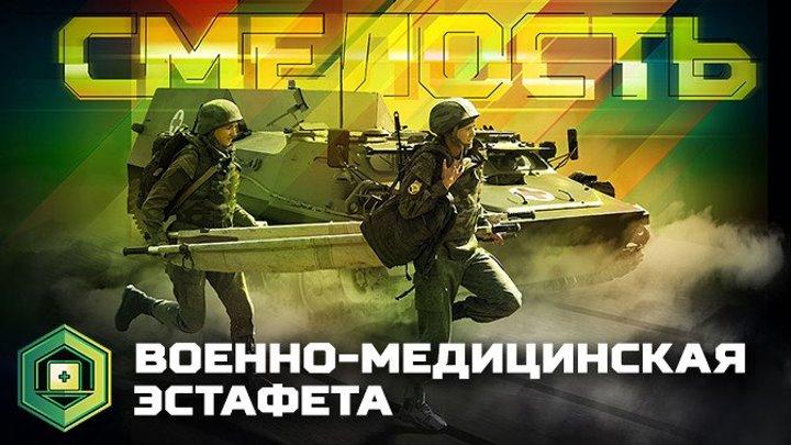 Конкурс АрМИ-2018 «Военно-медицинская эстафета»