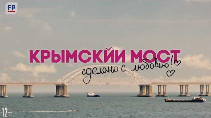🔴 Крымский мост. Сделано с любовью! - художественный фильм от Тиграна Кеосаяна скоро на экранах