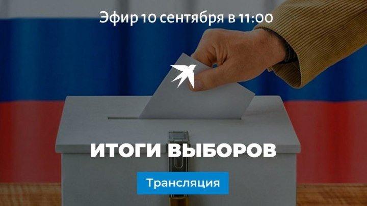 Предварительные результаты выборов в России 9 сентября 2018 года: прямая о