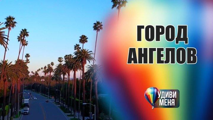 Лос-Анджелес — город ангелов