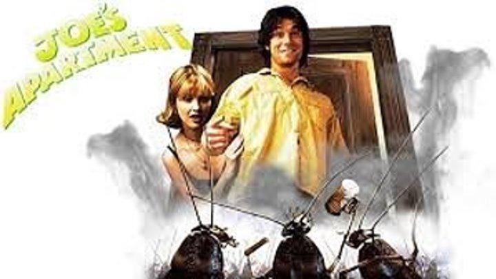 «Квартирка Джо» — комедия 1996
