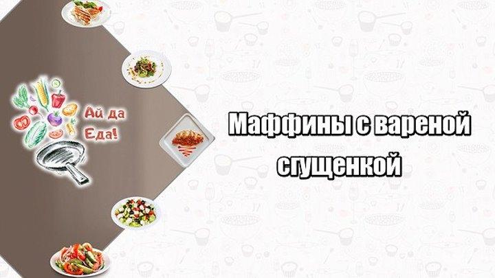 Маффины с вареной сгущенкой
