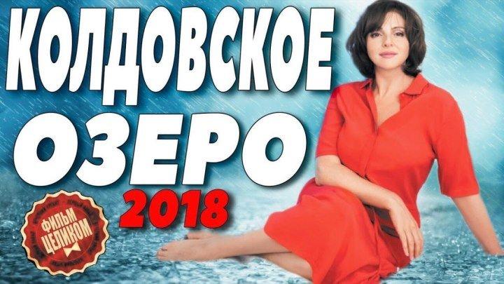 КОЛДОBCKOE O3EPO (детектив, криминал, 2 серии, Россия, 2018, HD) - Анна Банщикова, Юрий Батурин