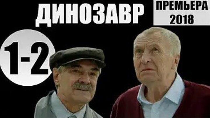 Динозавр. 1 - 2 серия_ ПРЕМЬЕРА на НТВ_ комедия, триллер, детектив