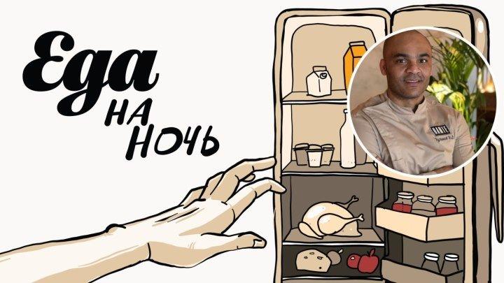 «Еда на ночь». В гостях - Игнат Куликов, шеф московского ресторана «Данте»