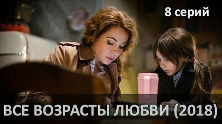Все возрасты любви 1, 2, 3, 4, 5, 6, 7, 8 серия Русские мелодрамы 2018 новинки, фильмы 2018 сериалы