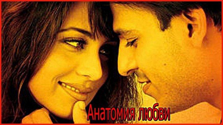 Анатомия любви (2002) Индия