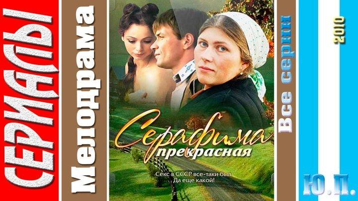 Серафима прекрасная. Все серии (Мелодрама, Драма. 2010)
