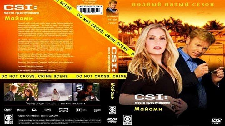 Место преступления. Майами [109 «Внутреннее расследование»] (2007) - криминальный, триллер, драма, детектив