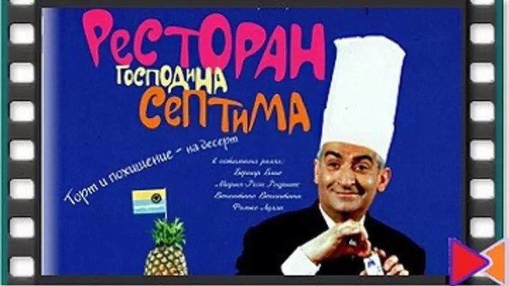 Ресторан Господина Септима _ (1966) Комедия. 1080p. [HEVC]