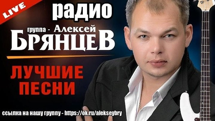 Поёт так, аж мурашки по коже Алексей Брянцев