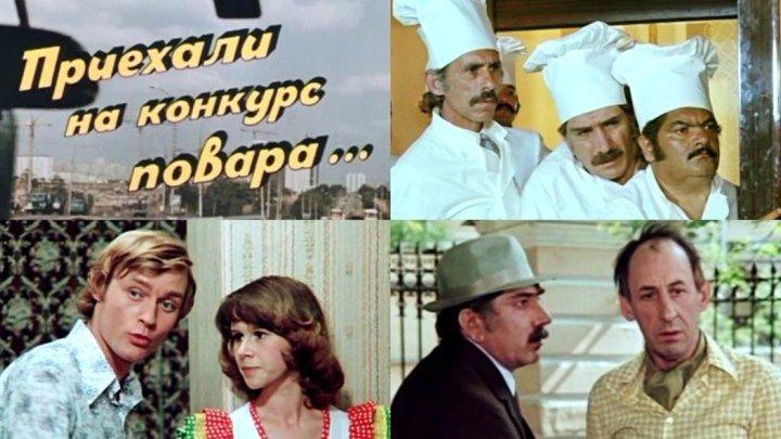 """Фильм """"Приехали на конкурс повара""""_1977 (комедия)."""