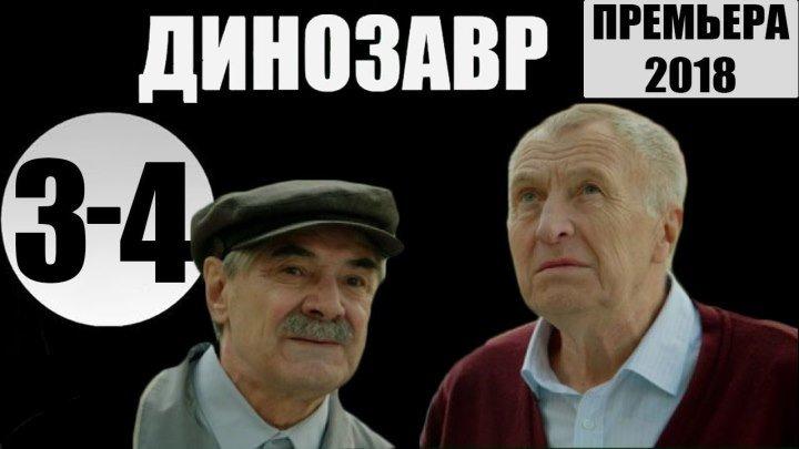 Динозавр. 3 - 4 -я серия_ ПРЕМЬЕРА на НТВ_ комедия, триллер, детектив