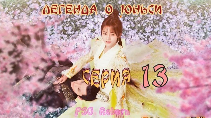 [Fsg Reborn] Legend of Yun Xi | Легенда о Юньси - 13 серия