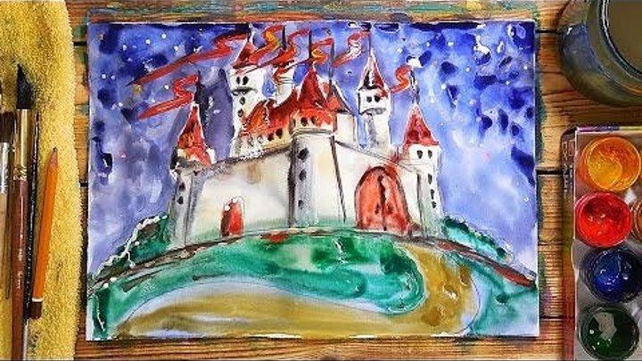 Как нарисовать Замок Рыцаря. Урок рисования для детей от 4 лет, РыбаКит